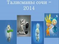 Талисманы Сочи-2014