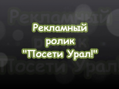 Рекламный ролик | Посетите Урал!