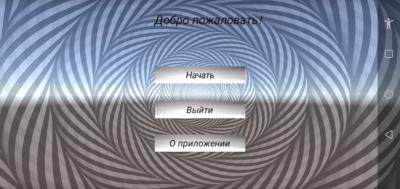 Известные иллюзии и их секреты