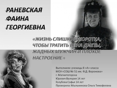 Величайшая русская актриса театра и кино ХХ века, автор крылатых фраз и афоризмов – Фаина Раневская!