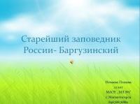 Старейший заповедник России- Баргузинский
