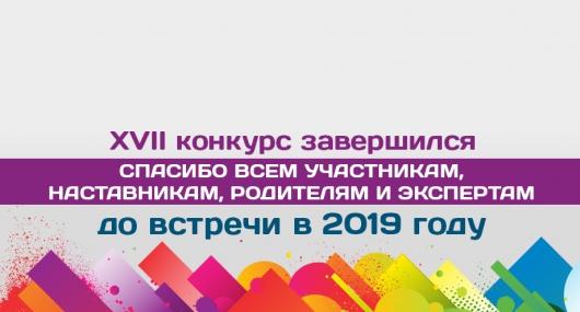 """XVII региональный конкурс информационных технологий """"IT-отражение"""""""