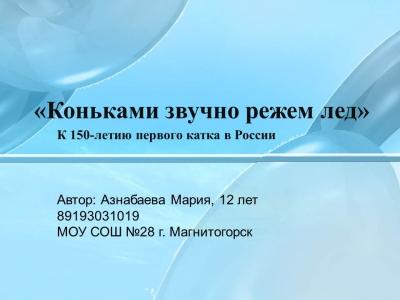 «Коньками звучно режем лед» (к 150–летию первого катка в России)