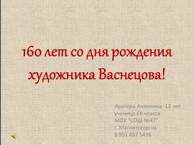 160 лет со дня рождения художника Васнецова!
