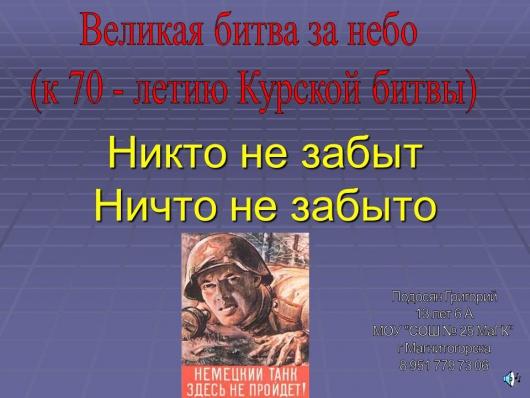 Великая битва за небо (к 70-летию Курской битвы)