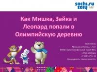 Как Мишка, Зайка и Леопард попали в Олимпийскую деревню