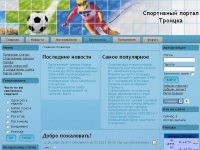 sportportal74.ru спортивный портал
