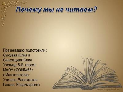 Почему мы не читаем?