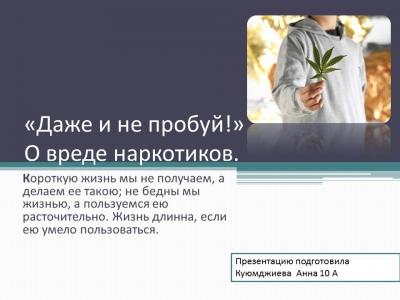 О вреде наркотиков