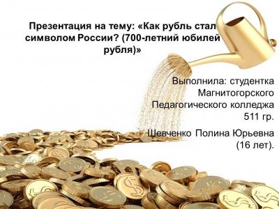 Как рубль стал символом нашей страны?