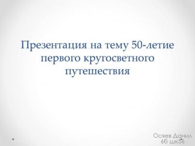 50-летие первого кругосветного путешествия!