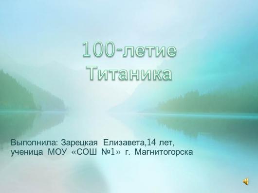 100-летие Титаника