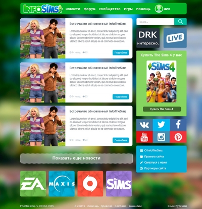 Дизайн страницы Web-сайта | InfoSims