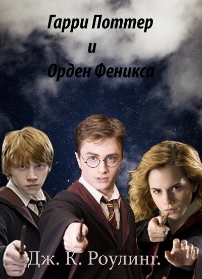 Дизайн обложки для любимой книги | Гарри Поттер и Орден Феникса