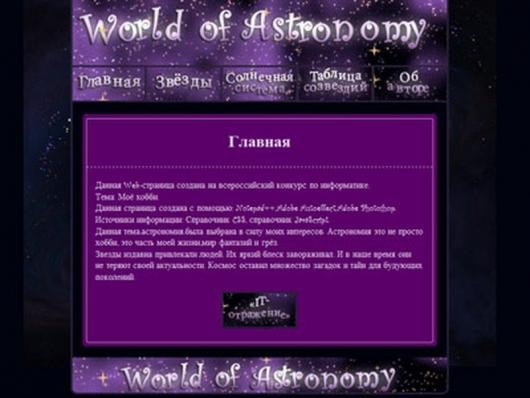 World of Astronomy