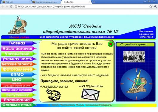 solk12.narod.ru  Сайт школы