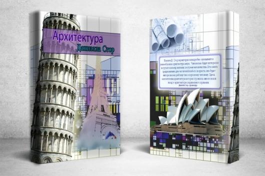 Дизайн обложки для любимой книги   «Архитектура», Даниэлла Стор