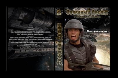 Дизайн обложки для любимой книги | Космический десант