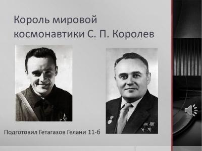 Король мировой космонавтики С. П. Королев