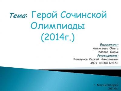 Герой Сочинской олимпиады