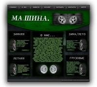 Дизайн страницы Web-сайта | Ма.шина
