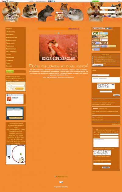 Сайт о хомячках homka-site.narod2.ru