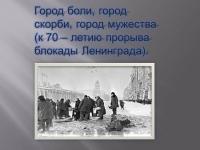Город боли, город скорби, город мужества (к 70-летию прорыва блокады Ленинграда)