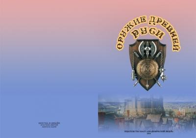 Дизайн обложки книги | Оружие древней Руси