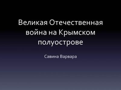 Пылающий Крым (Великая Отечественная Война на Крымском полуострове)