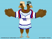 Олимпийский орел