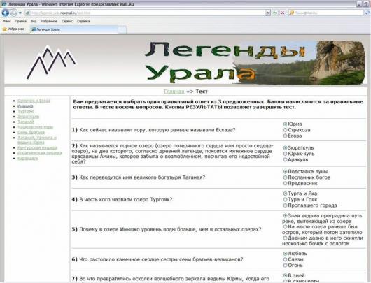 legends_ural.nextmail.ru Легенды Урала(пособие)