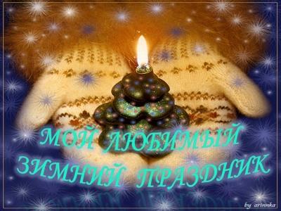 Мой любимый зимний праздник