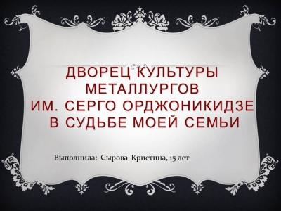 Дворец культуры им.С.Орджоникидзе в судьбе моей семьи