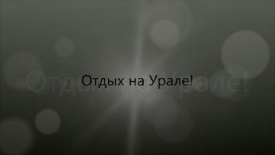Отдых на Урале и в России