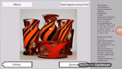 Информационное приложение «Galery»