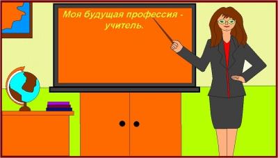 Моя будущая профессия — учитель