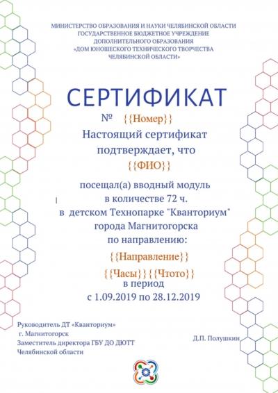 Программа для автоматического заполнения сертификатов и грамот