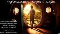 Сказочные миры Джона Толкиена