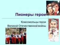 Сын полка не из книжки (о детях-героях Великой Отечественной Войны)