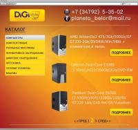 Дизайн страницы Web-сайта | Диджи