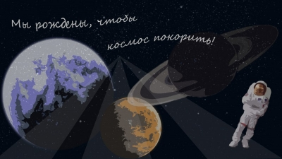 Постер «Космос» | Мы рождены, чтобы космос покорить!