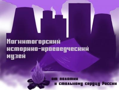 Рекламный плакат для магнитогорского историко-краеведческого музея