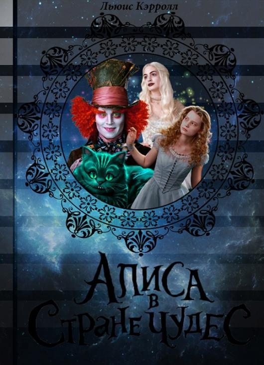 Дизайн обложки для любимой книги | Алиса в стране чудес