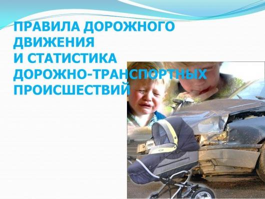Правила дорожного движения и статистика дорожно-транспортных происшествий