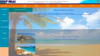 Дизайн страницы Web-сайта | Пегас