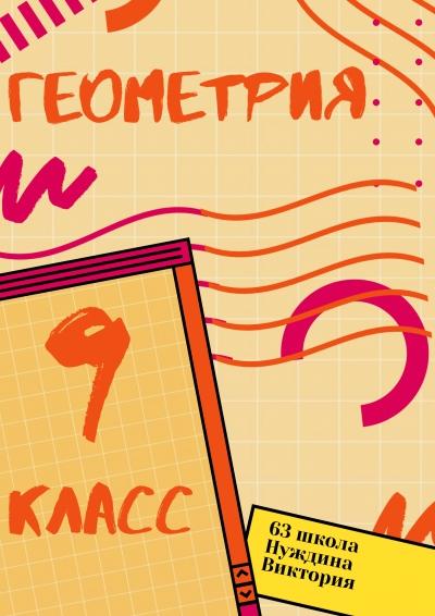 Обложка на школьный учебник