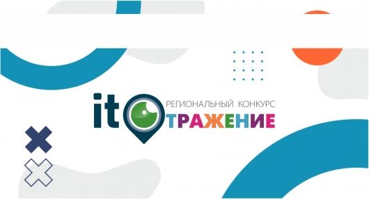 """XVIII региональный конкурс информационных технологий """"IT-отражение"""""""