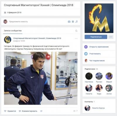 Спортивный Магнитогорск |Хоккей