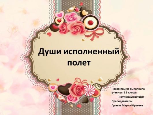 Души исполненный полет (к 90-летию великой балерины Майи Плисецкой)