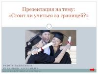 Стоит ли учиться за границей